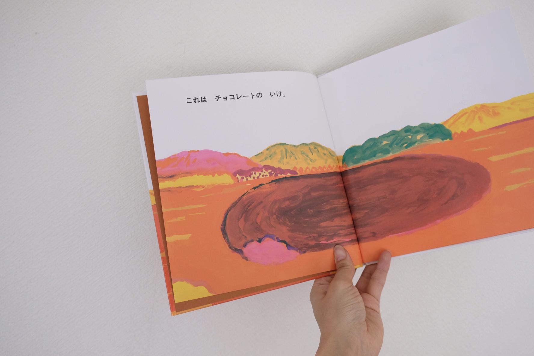 カカオの本の連鎖 vol.1『チョコレートパン』長新太