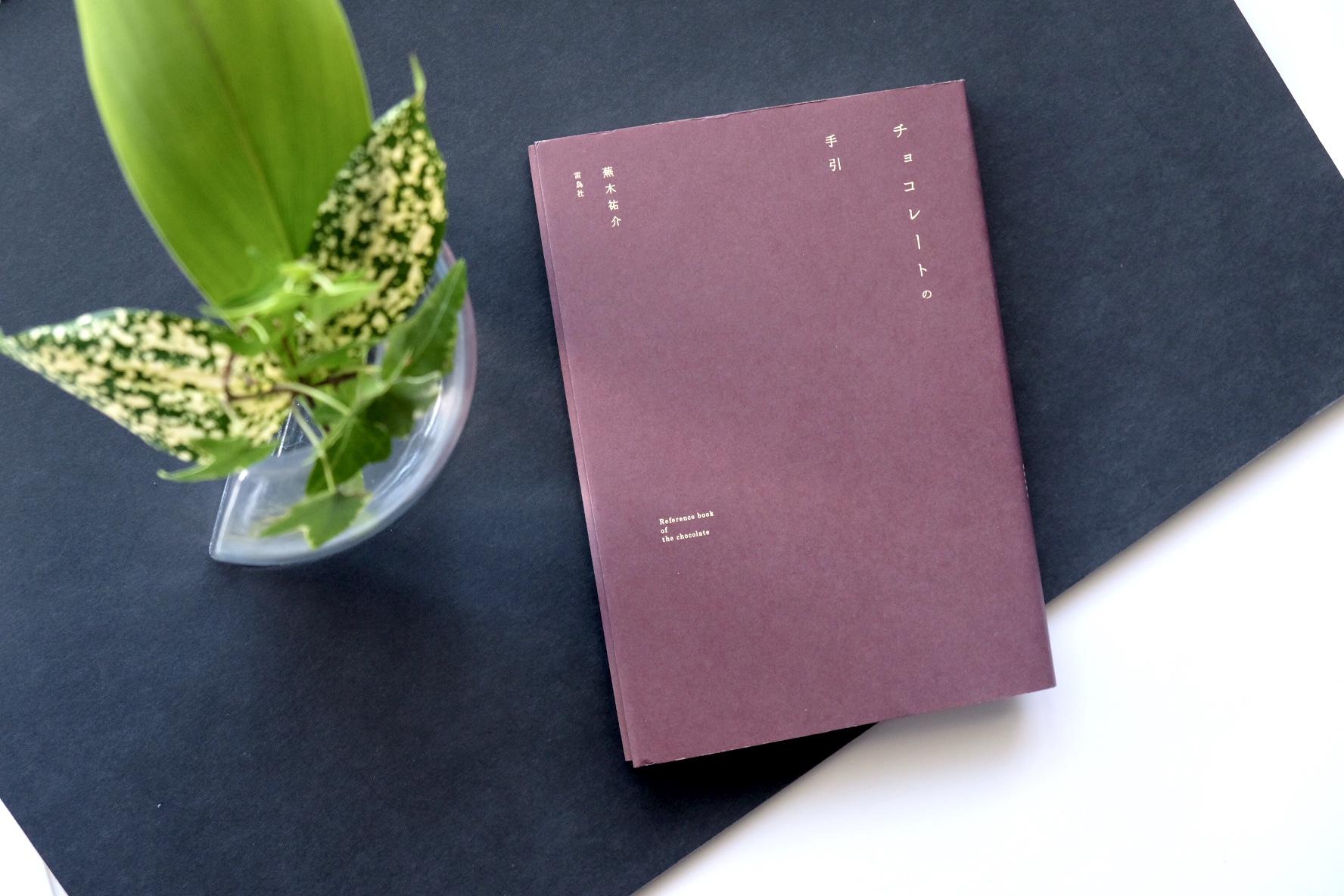 カカオ本の連鎖 vol.3 蕪木祐介『チョコレートの手引き』