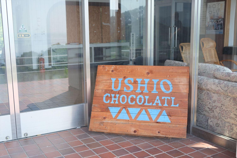 唯一無二。チョコレートに留まらない「USHIO CHOCOLATL」のユニークな魅力
