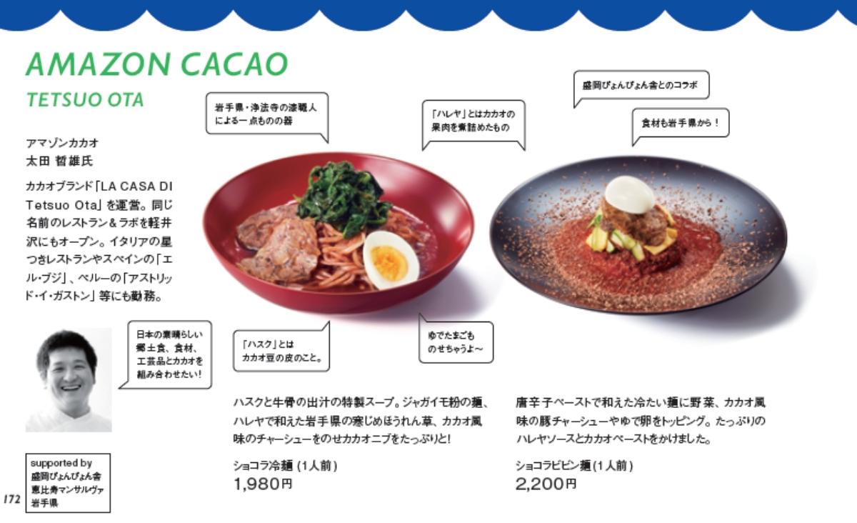 カカオを通じて日本もアマゾンも豊かに。 「アマゾンカカオ」太田哲雄シェフインタビュー Vol.2