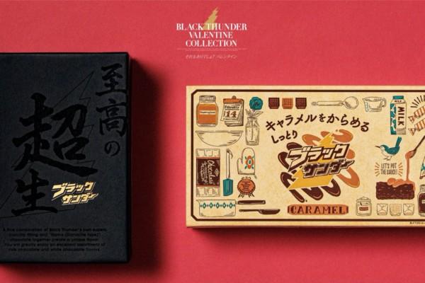 義理チョコとは言わせない!ブラックサンダーシリーズから、本気のバレンタイン限定商品が発売