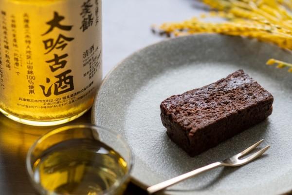 フワッと漂う日本酒の香り。山田錦の聖地、兵庫県三木市の熟成酒で作る「日本酒ガトーショコラ」が数量期間限定発売