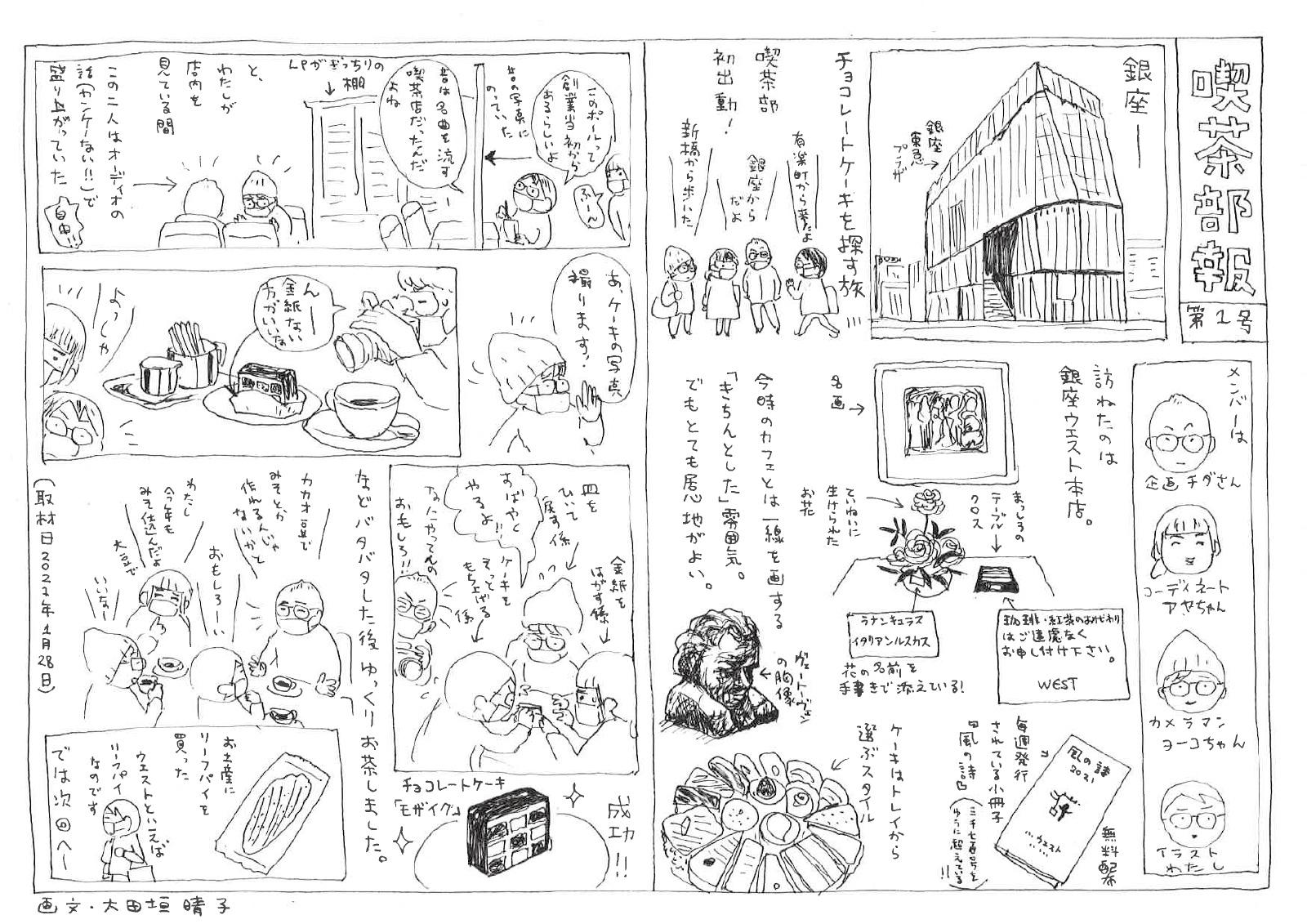 漫画と写真の新連載 高橋ヨーコ、大田垣晴子、野口アヤの「レッツ!喫茶部」