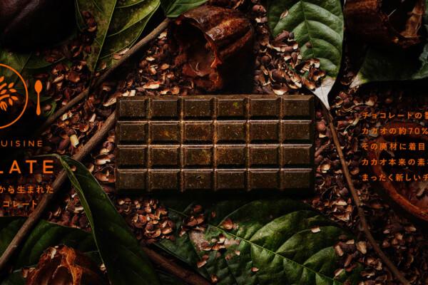 カカオの廃材から生まれたサスティナブルスイーツ「ECOLATE」が向き合う社会課題「チョコレート危機」とは?