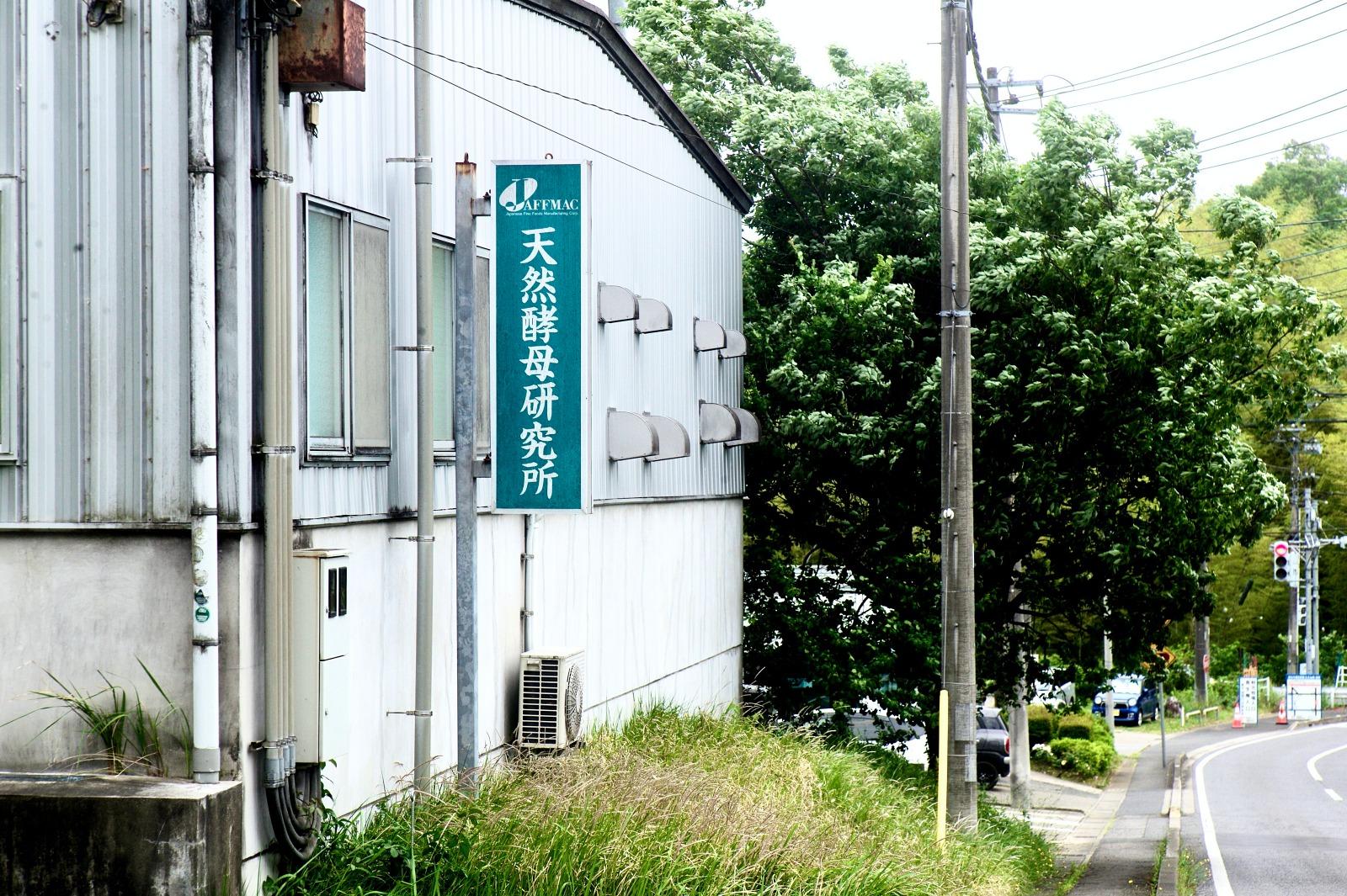 """オーガニックなものづくりに携わる""""種を撒く人""""、佐藤香菜が探る、おいしくてヘルシーなカカオニブ発酵エキスとは。"""