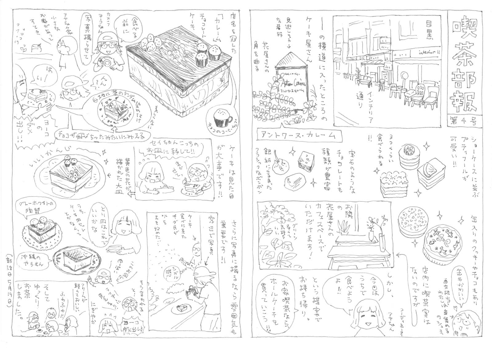 漫画と写真の連載「レッツ!喫茶部」第4回目は目黒の住宅街に佇む「アントワーヌ カレーム」へ。