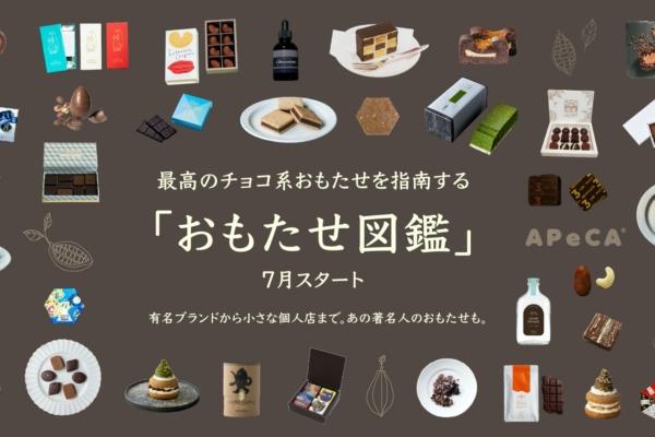 新企画!最高のチョコ系おもたせを指南する「おもたせ図鑑」がスタート