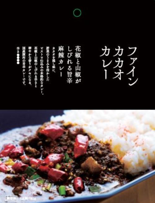 SIZEN TO OZENのファインカカオカレーシリーズから、夏にピッタリ「花椒と山椒がしびれる旨辛麻辣カレー」が登場