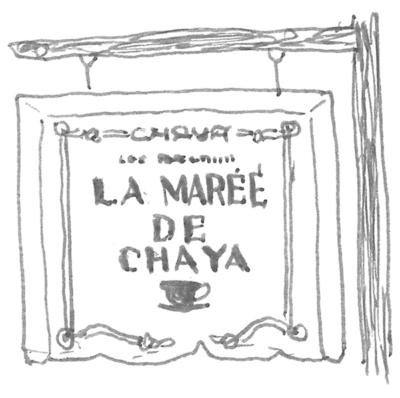 漫画と写真の連載「レッツ!喫茶部」第5回目は「パティスリー ラ・マーレ・ド・チャヤ 葉山本店」へ。
